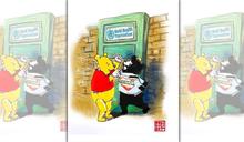 駐慕尼黑辦事處貼「維尼毆黑熊」 諷陸阻台參與WHA