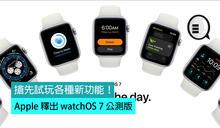 Apple 釋出 watchOS 7 公測版,搶先試玩各種新功能!