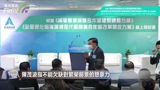 粵港澳深度合作研討會 徐澤:不要讓歷史性機遇成為歷史性遺憾
