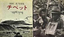 一塊紅布,蒙住我雙眼也蒙住了天—一位日本現實主義攝影大師鏡頭下的假象西藏
