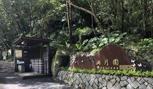 滿月圓國家森林遊樂區 11月9日起休園4天