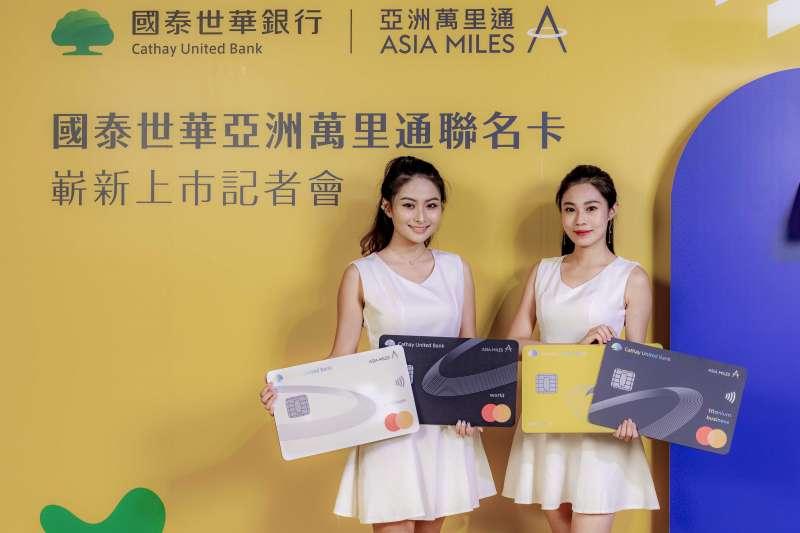 國泰世華亞洲萬里通聯名卡權益再升級,並推出四款全新卡面,消費門檻最低2元累積1里數。(國泰世華提供)