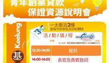 「經濟部青年創業貸款保證資源」基隆26日第二場說明會