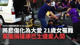 Yahoo精選暖新聞(3/15-3/21):將悲傷化為大愛 21歲女罹難家屬捐復康巴士遺愛人間