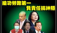 前立委批民進黨:搶功勞時跑第一,負責任時搞神隱
