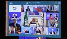 G20峰會承諾全世界公平取得疫苗