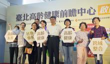 柯文哲黃珊珊出席高齡健康前瞻中心記者會(2) (圖)