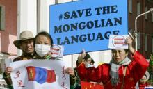 王毅訪問蒙古遭遇抗議:「保護我們的母語」