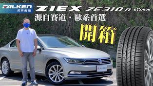 【開箱影片】FALKEN ZIEX ZE310 R ECORUN源自賽道.歐系首選,中小型進口及中大型國產房車車主看過來!