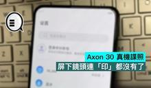Axon 30 真機諜照,屏下鏡頭連「印」都沒有了