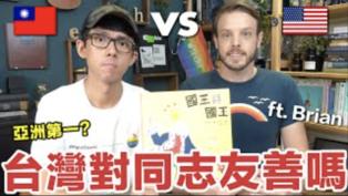 台灣VS美國的文化差異! 美國人覺得台灣對同志友善嗎?