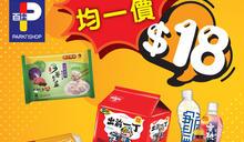 【百佳】過百款產品均一價 $18/$28/$38(即日起至12/11)