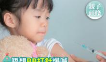 【育兒貼士】唔想BB打針爆喊 爸媽必學5招準備