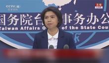 國台辦嗆嚴懲頑固台獨 蔡總統:對兩岸沒好處