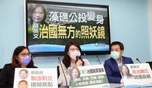 【Yahoo論壇/鄭正鈐】藻礁公投,蔡政府與民意的對抗