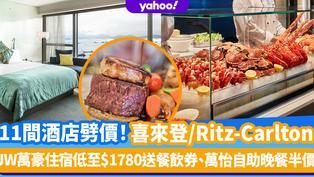 酒店優惠2021|喜來登/Ritz-Carlton等11間酒店劈價!萬怡自助餐半價、JW萬豪住宿低至$1780送餐飲券