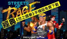 世嘉超經典遊戲《怒之鐵拳》手機版免費下載