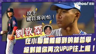 投手被打爆別怕!劉致榮在小聯盟體悟到的新哲學,絕對讓你再次UPUP往上爬!-Yahoo好棒棒#128