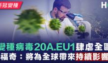【新冠變種】西班牙變種病毒20A.EU1肆虐全歐 福奇:將為全球帶來持續影響