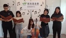 國中女生捐雲林家扶珍愛大提琴助學