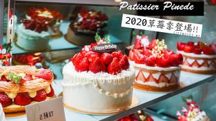 【台北東區甜點】彼內朵Patissier Pinede~2020草莓季登場!