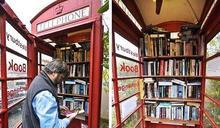 英國電話亭大翻身 變身流動圖書館兼博物館