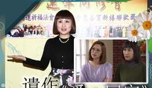 劉素芳病逝 演《愛回家》島大馮盈盈為人熟悉