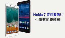 Nokia 7 突然發佈!! 中階蔡司鏡頭機