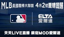 MLB》美國職棒大聯盟全新賽季 4/2起MOD愛爾達天天播