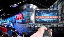 系統台別鬧了!CNN不必蹭新聞區塊的熱鬧
