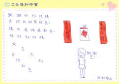 助學紅包鼓勵貧童努力學習