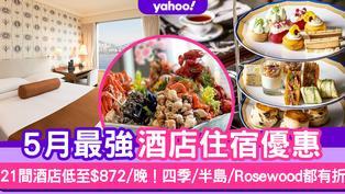 酒店優惠2021|5月香港Staycation酒店住宿最新優惠合集(持續更新)