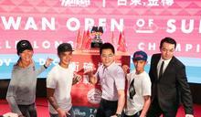 衝浪》臺灣國際衝浪賽23日開戰 總獎金高達400多萬元