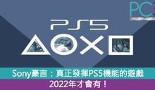 Sony豪言:真正發揮PS5機能的遊戲2022年才有