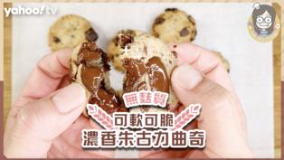 無麩質曲奇餅|烘焙新手DIY香脆鬆軟朱古力曲奇 零麵粉零牛油健康零食之選