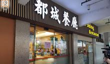 屯門都城餐廳疑爆疫 傍晚提早關門消毒