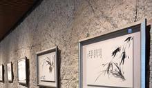 企業私人美術館 !周由美 王永在夫人 水墨展 。