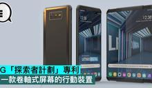 LG「探索者計劃」專利,一款卷軸式屏幕的行動裝置