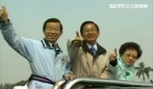 歷史上的今天/總統大選陳水扁遇槍擊