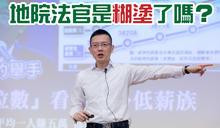 趙正宇交保但助理羈押 孫大千:地院交保理由有五大矛盾