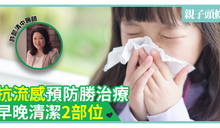 【中醫教路】抗流感預防勝治療 早晚清潔2部位