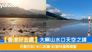 【香港好去處】大嶼山水口天空之鏡 石壁石刻/ 水口泥灘/ 紅樹林搵馬蹄蟹