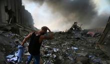 貝魯特大爆炸 如世界末日浩劫