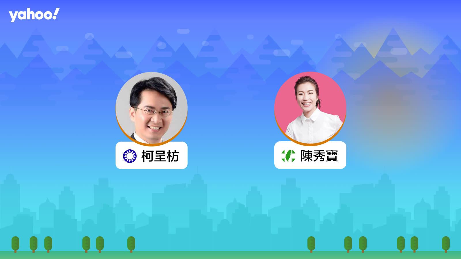 2020立委選舉彰化縣第一選區,你支持誰?