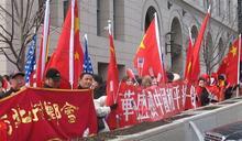 美國再出擊!中國統促會遭列外國使團