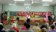屏警舉辦老人防詐反毒、交安宣導 提升長者預防犯罪觀念