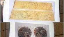 價值連城紅色藏品賊人唔識貨 500元轉售23億元毛澤東書法