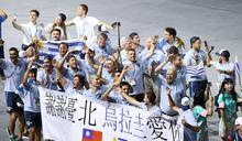 烏拉圭海報秀中華民國國旗 另類突破奧會模式