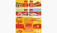 【中環解密】香港郵政7.1發建黨百年紀念郵票