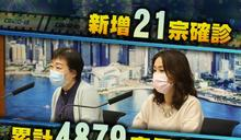 今增21宗個案 夫婦印傭經全民檢測確診 曾睇幾日醫生未發現染疫